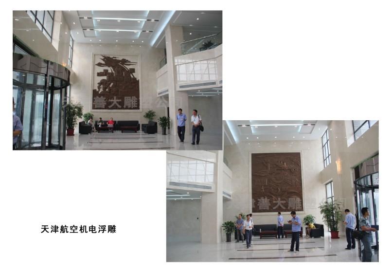 天津雕塑|天津雕塑公司|天津善大雕塑工程|天津浮雕|浮雕工程